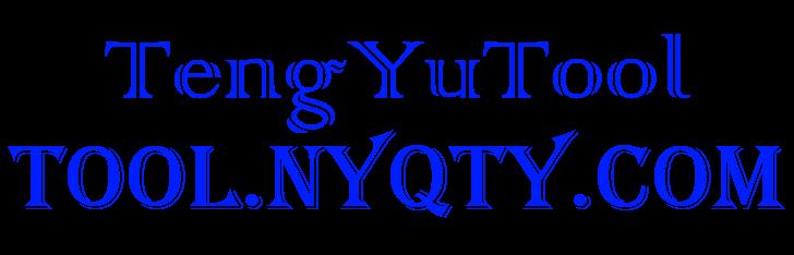 TengYuTool